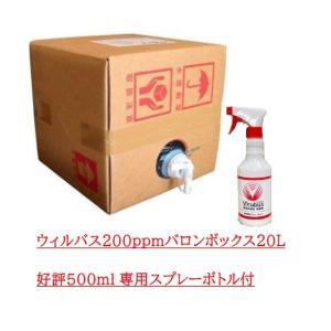 ウィルバス200ppm 20Lバロンボックス+空ボトル1本付