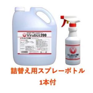 ウィルバス 200PPM 5L ポリ容器 詰替えスプレーボトル付