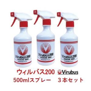 ウィルバス200 500mLスプレーボトル入り3本セット