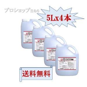 ウィルバス 200ppm 5L ポリ容器 ケース4本 ウィルス対策