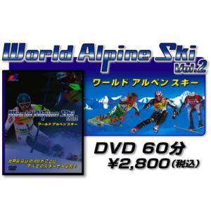 送料200円☆すべてのスキーヤー必見!World Alpine ski Vol.2(60分)DVD|proskiwebshop