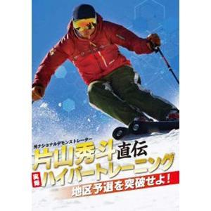 ハイパートレーニング/片山秀斗|proskiwebshop