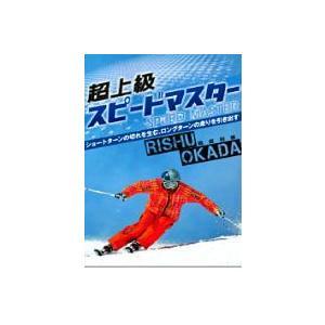 超上級 スピードマスター / 岡田 利修|proskiwebshop