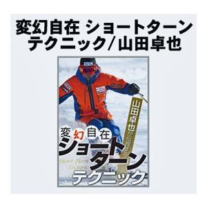 変幻自在ショートターンテクニック / 山田卓也 proskiwebshop
