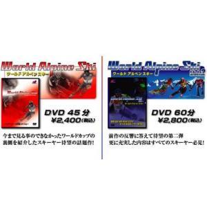 ☆セットでお買い得☆World Alpine Ski DVD  1+2 (2枚セット)|proskiwebshop