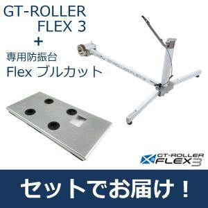 GROWTAC 2点セット GT-ROLLER F 3.2/Flexブルカット グロータック|proskiwebshop