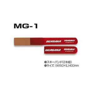 OGASAKA オガサカ スキーバンド MG-1|proskiwebshop