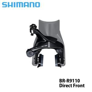 SHIMANO(シマノ)BR-R9110-F ダイレクトマウント・ブレーキキャリパー DURA ACE