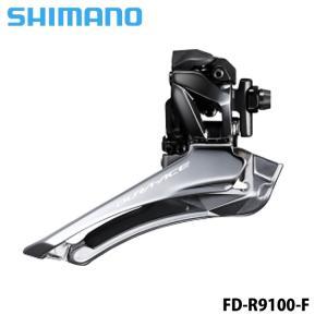 SHIMANO(シマノ) FD-R9100-F フロントディレイラー DURA ACE