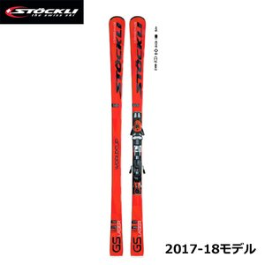 御予約受付中 ストックリ LASER GS スキー板のみ 17-18 STOCKLI|proskiwebshop