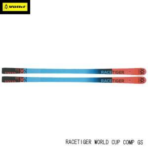 御予約受付中 VOLKL スキー板のみ RACETIGER WORLD CUP COMP GS/レースタイガーGS フォルクル|proskiwebshop