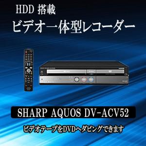 中古 保証付 送料無料   シャープ 250GB HDD搭載ビデオ一体型DVDレコーダーAQUOS ...
