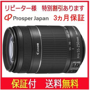 中古 保証付 送料無料 Canon 望遠ズームレンズ EF-S55-250mm F4-5.6 IS ...