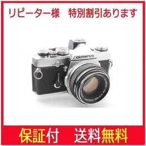 中古 保証付 送料無料 オリンパス OLYMPUS OM-1N +OM-SYSTEM F.ZUIKO AUTO-S 50mm F1.8レンズ付き 一眼レフカメラ 初心者 フイルムカメラ
