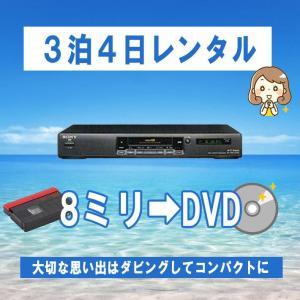 レンタルビデオデッキ3泊4日 SONY EV-PR2 8ミリビデオデッキ Hi8 Video8ビデオ...