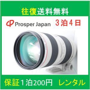 レンタルカメラ 3泊4日 Canon 望遠ズームレンズ EF70-200mm F2.8L USM フ...