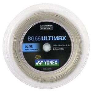 「2018新色登場」YONEX ヨネックス 「BG66 ULTIMAX BG66アルティマックス  200mロール BG66UM-2」 バドミントンストリング ガット