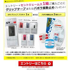 セントジェームス1箱購入毎+エントリーでプレゼントキャンペーンエントリー