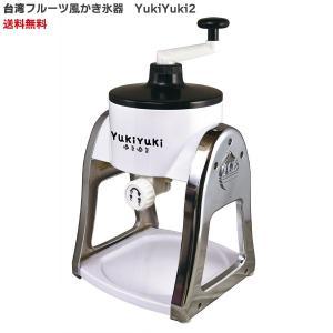【送料無料】 フワフワかき氷器 台湾フルーツ風かき氷メーカー...