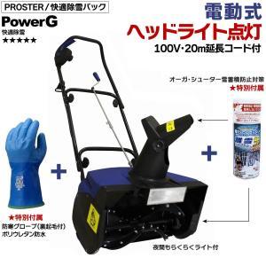 【PowerG】ライト付・電動除雪機 スノーブロワー+「防寒...