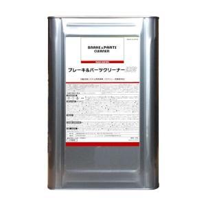 【Cシリーズ】 ブレーキ&パーツクリーナー速乾 (脱脂洗浄剤) 原液タイプ 18L缶