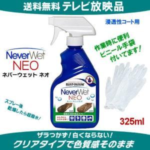 【送料無料・土日祭日も当日出荷】ネバーウェットネオ325ml Never Wet NEO 超撥水スプレー+『保護手袋付』|prostar-store