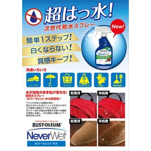 【送料無料・土日祭日も当日出荷】ネバーウェットネオ325ml Never Wet NEO 超撥水スプレー+『保護手袋付』|prostar-store|03
