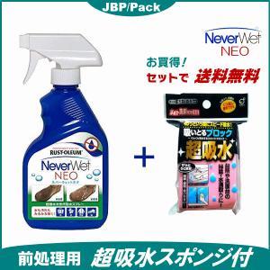 超便利処理セット【全国送料無料(PM3時迄の受注あすつく!エリア対応)】 正規日本語版 ネバーウェット ネオ NEVER WET NEO + 【超吸水スポンジ付】 / JBP-Pack