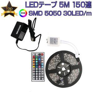 LEDテープ 5m 部屋 SMD5050 RGB 150連 20色 調光 リモコン 防水 高輝度 テ...