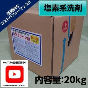 業務用 循環洗浄剤 レジクリーンSP 20kg