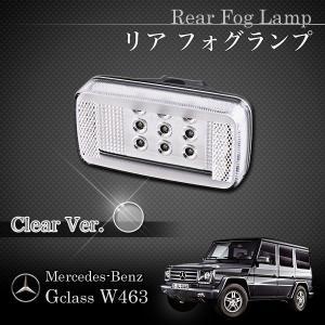 ベンツ Gクラス W463 ゲレンデ LED キャンセラー付き リアフォグランプ クリアータイプ 0009065104 G320 G500 G550 G55|protechauto