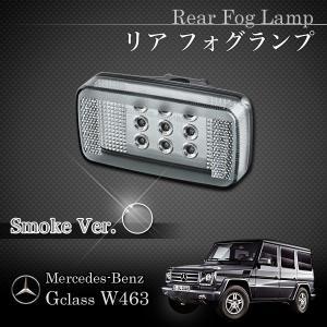 ベンツ Gクラス W463 ゲレンデ LED キャンセラー付き リアフォグランプ スモークタイプ 0009065104 G320 G500 G550 G55|protechauto
