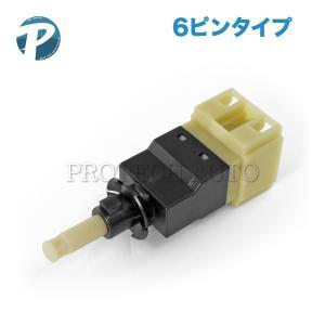 全国送料200円 ベンツ W463 ブレーキストップランプスイッチ 6ピンタイプ 0015459509 0015456409 0015453109 G320 G500 G550 G55AMG protechauto