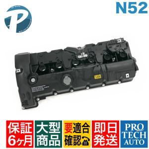 [6ヶ月保証付き]BMW Z4/E85 E86 E89 2.5i 3.0si sDrive23i エンジンヘッドカバー/シリンダーヘッドカバー ガスケット付き N52 N52N エンジン用 11127552281|protechauto