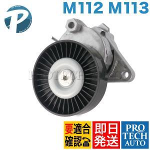 ベンツ M112 M113 V6 V8 ベルトテンショナー  1122000070 1122000370 1122000670 1122000170 1122000870 1122000970|protechauto