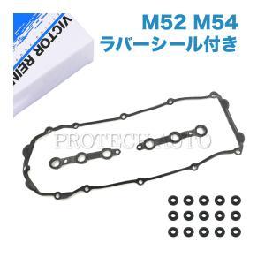 Victor Reinz製 BMW E46 E39 E38 X3 Z3 M54 M52 エンジン用 シリンダーヘッドカバーパッキン ガスケット ラバーシール付き  153307701 11121726537|protechauto