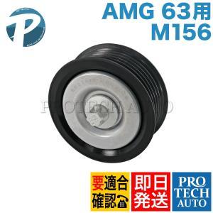 ベンツ W204 R230 W216 アイドラプーリー/アイドルプーリー/ガイドプーリー M156 エンジン用 1562020019 1562020619 C63AMG SL63AMG CL63AMG|protechauto