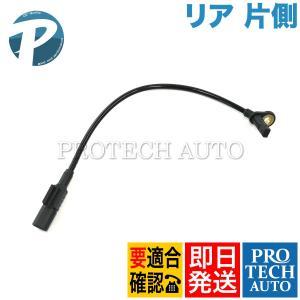 ベンツ W164 X164 W251 ML350 ML500 ML550 ML63AMG GL550 R350 R500 R550 R63AMG リア/リヤ ABSセンサー/スピードセンサー 左右共通 片側 1645400717|protechauto