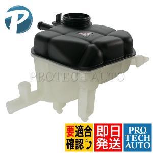 ベンツ W166 ラジエーターサブタンク エクスパンションタンク M157 V8 M276 V6 M278 V8 OM642 ディーゼル エンジン 1665000049 ML350 ML350_BlueTEC ML63AMG protechauto