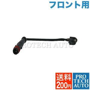 全国送料200円 ベンツ W211 W212 W166 W463 X166 フロント ブレーキパットセンサー 1本 1715400617 E550 E63AMG ML63 G63 GL63|protechauto