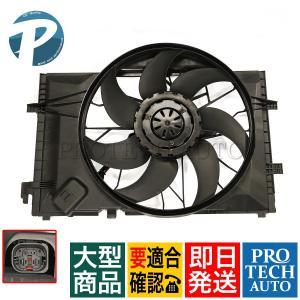 ベンツ C209 A209 電動ファン/ラジエーターファン/ブロアファン 2035001693 CLK200 CLK240 CLK320 CLK350 CLK55AMG|protechauto