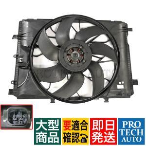ベンツ W117 W176 W246 X204 CLA250 A250 B250 GLK300 GLK350 電動ファン/ラジエーターファン/ブロアファン 2045000293 2049066802|protechauto