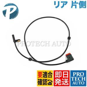 ベンツ W204 C180 C200 C250 C300 C350 C63AMG リア/リヤ ABSセンサー/スピードセンサー 左右共通 片側 2045400317|protechauto