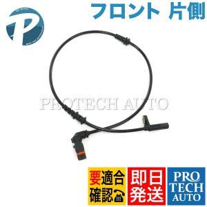 ベンツ W204 C180 C200 C250 C300 C350 フロント ABSセンサー/スピードセンサー 左右共通 片側 2049052905 2049057900 protechauto