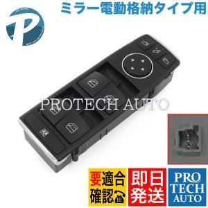 ベンツ C207 A207 W212 フロント パワーウインドウスイッチ 運転席側 ミラー電動格納タイプ用 2128208310 E250 E300 E350 E400 E550 E63AMG|protechauto
