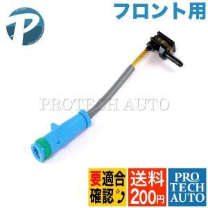 送料200円 ベンツ W222 R231 フロント ブレーキパッドセンサー 1本 2319050014 S400 S550 S600 SL350 SL550|protechauto