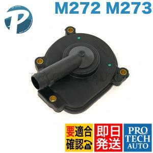 ベンツ W164 W463 X164 ML350 ML550 G550 GL550 オイルドレンパン用ハウジングカバー M272 M273 エンジン用 2720100631 2720100431|protechauto