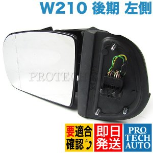 ベンツ W210 後期 ドアミラー/サイドミラーインナー左  2108101576 2108100576 300HB_L protechauto