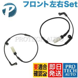 BMW E60 E61 E63 E64 M5 M6 フロントブレーキパッドセンサー左右 2本  左:34356789492 右:34352282935|protechauto