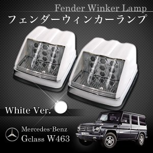 ベンツ Gクラス W463 ゲレンデ 片側9連LED フェンダーウィンカーランプ左右 ホワイト 4638200021 4638200521 4639060042 300GE 300GEL 500GE G36 G320 G500 G55|protechauto